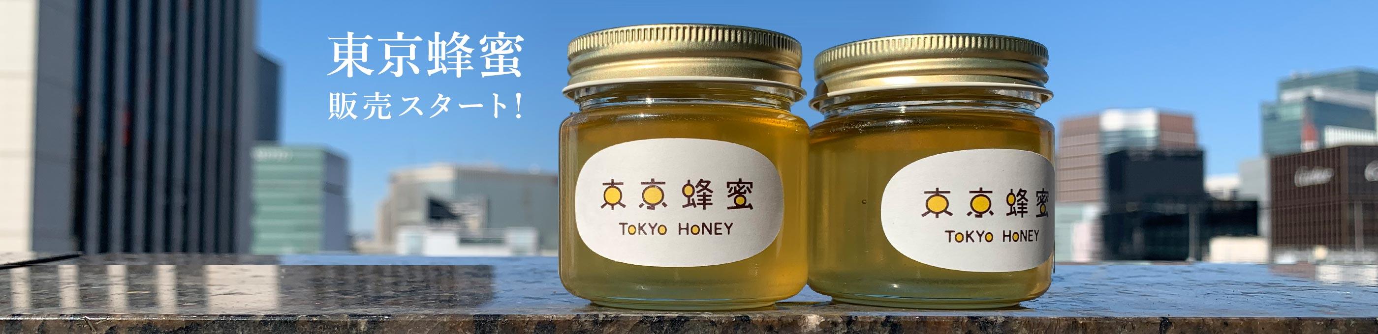 東京蜂蜜 採蜜